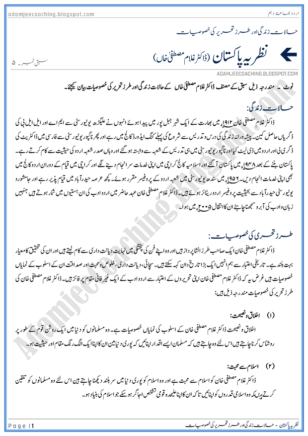 essay on dignity of work in urdu Free essays on mehnat ki azmat in urdu get help with your writing 1 through 30.