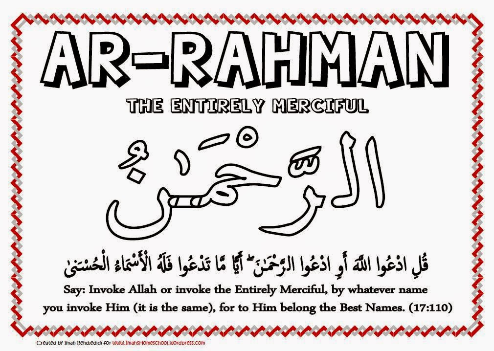 Iman\'s Home-School: Names of Allah Colouring Sheets