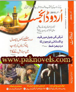 Free Download PDF Monthly Urdu Digest October 2015