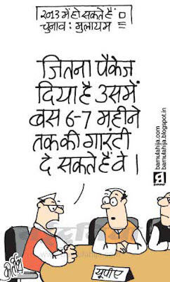 mulayam singh cartoon, upa government, indian political cartoon, congress cartoon, election 2014 cartoons