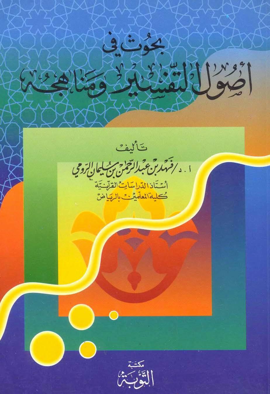 بحوث فى  اصول التفسير و مناهجه - فهد الرومي pdf