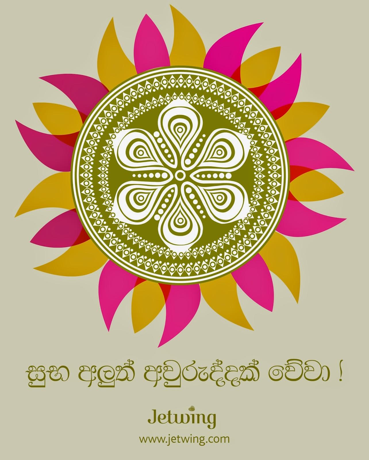 Happy sinhala and tamil new year sri lanka nature wildlife happy sinhala and tamil new year m4hsunfo