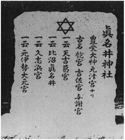 Jepang Adalah Suku Yahudi Yang Hilang ? [ www.BlogApaAja.com ]
