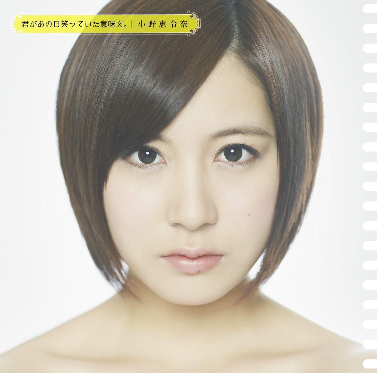 Erena+Ono Ono Erena Kimi Ga Ano Hi Waratteita Imi Wo Cover - All ...