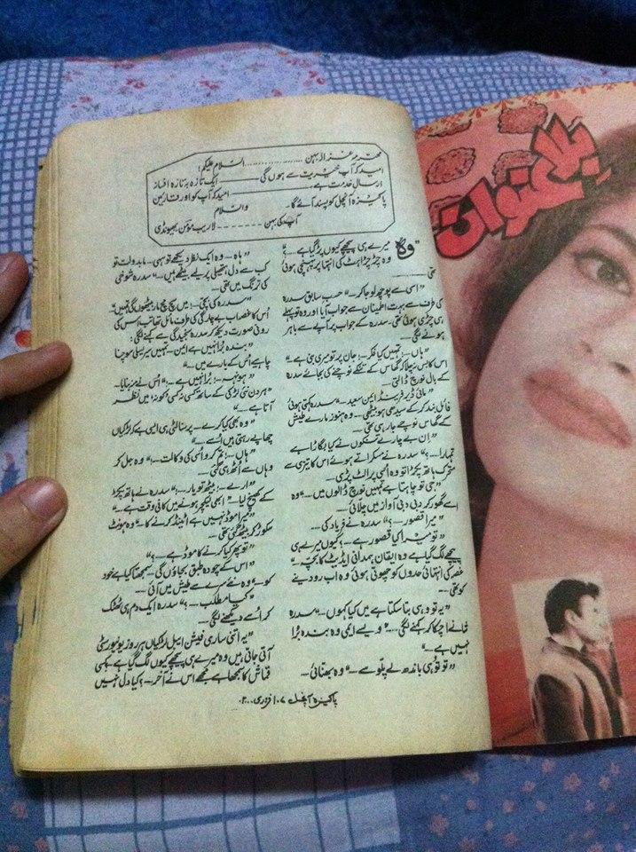 Bila Unwan by Laraib Momin Online Reading