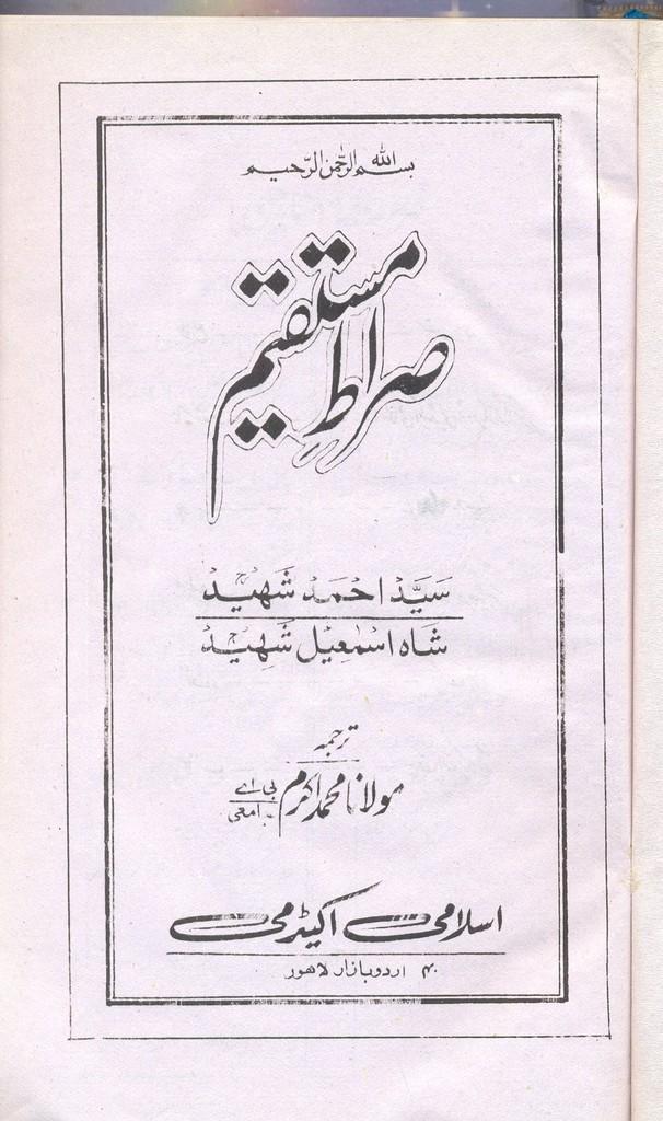 Kufr of Siraat e Mustaqeem vs Deobandi Ulma