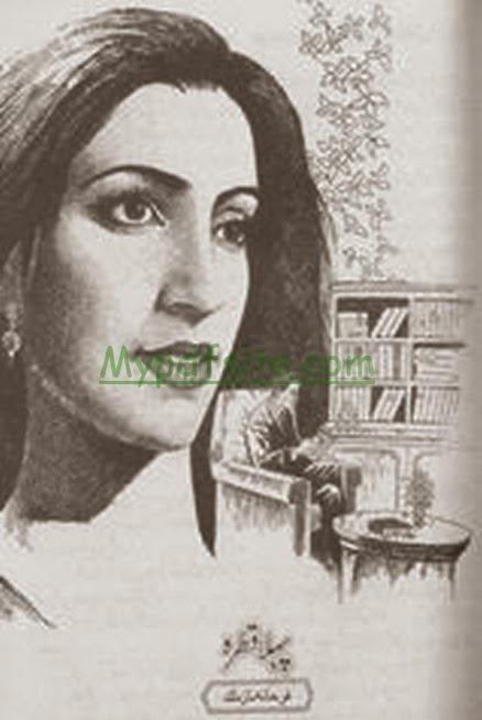 Pehla Qatra by Farhana Naz