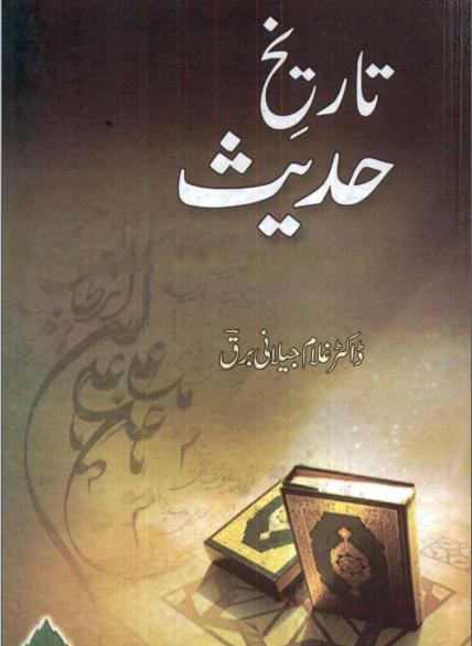 Tarekh-E Hadith Urdu Book Read Online