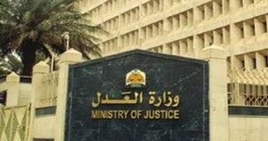 نتيجة الناجحين فى وظائف مصلحة الشهر العقارى التابعة لوزارة العدل 2014