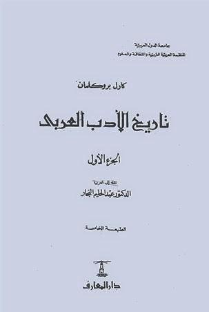 تاريخ الأدب العربي لـ كارل بروكلمان