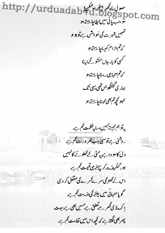 essay writing on mehnat ki azmat in urdu Ch c n ng b nh lu n b t t best way to start off a history essay, mehnat ki azmat essay written in urdu, mfa creative writing distance learning.