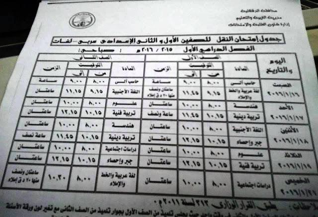 جداول امتحانات الدقهلية ترم أول 2016 تفصيلية المنهاج المصري 7-8.jpg