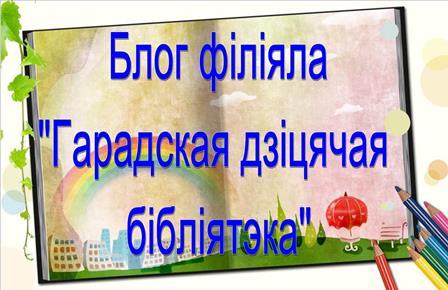 """Блог филиала """"Городская детская библиотека"""""""