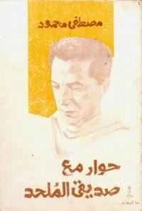 تحميل كتاب شخصيات محمود عوض
