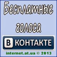 http://vkway.com/partner.html?id=97723716