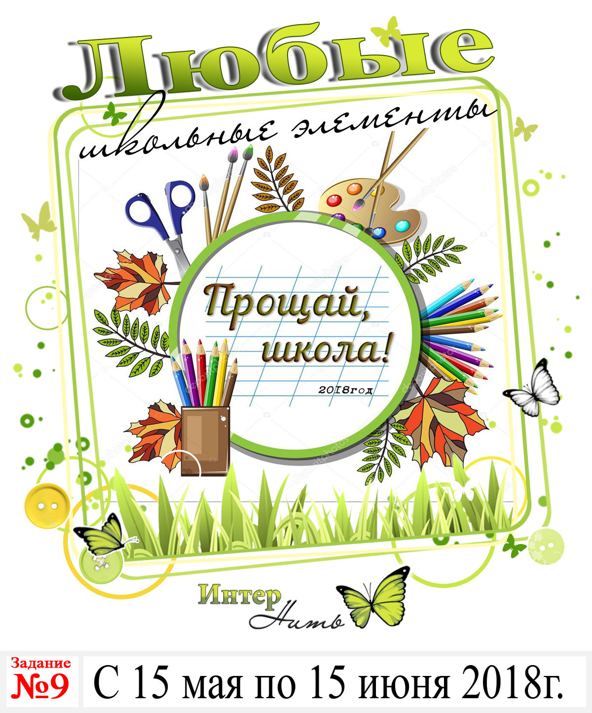 """""""Школьные элементы"""" 15.05.18г. - 15.06.18г."""