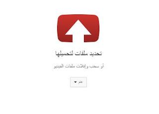 3- طريقة رفع الفيديو علي اليوتيوب وعمل الاعدادات العامة (دورة مبدعي المحتوي علي اليوتيوب) (الحلقة 5)