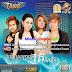 Town CD Vol 43 | Yerng Srolanh Ke Keu Vea Anh Jeng