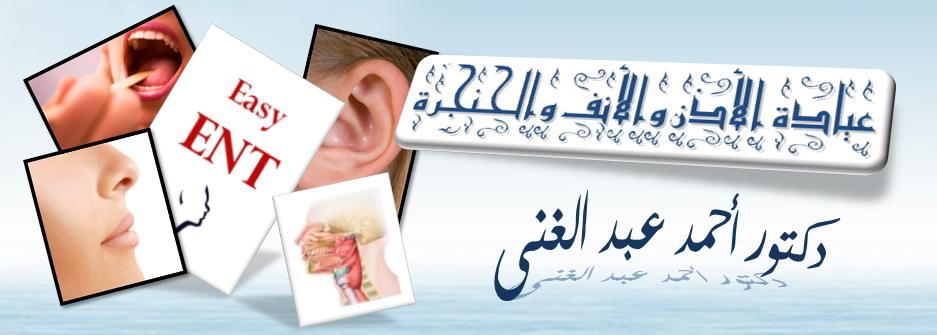 عيادة الأذن والأنف والحنجرة                                                  ENT Clinic