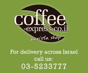 Coffee in Israel!