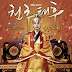 Various Artists - Empress Chun Chu OST