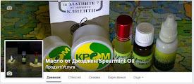 Spearmint 0il