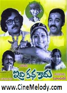 Idi Katha Kadu Telugu Mp3 Songs Free  Download -1979
