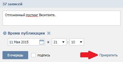 Как сделать отложенный пост в группе в контакте