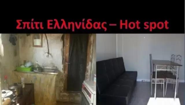 Μόνο αν είσαι λ@θρομετανάστης επιβιώνεις στην «Ελλάδα» του Τσίπρα