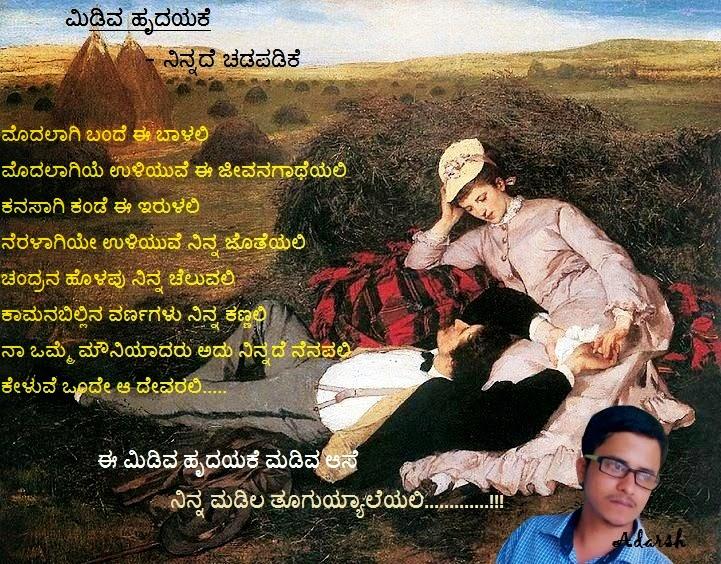 Love Sad Feelings Kannada kannada kavana