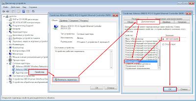 Windows: Как сменить MAC-адрес сетевой карты