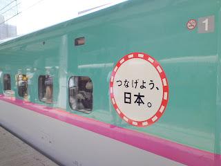写真:車両には「つなげよう、日本。」の文字がペイントされていた。