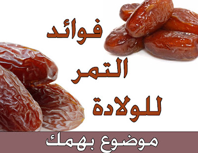 Dates beefits