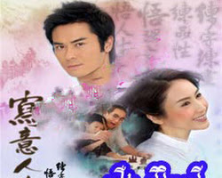 [ Movies ] Chivit Kavey - Khmer Movies - Movies, chinese movies, Series Movies -:- [ 89 end ]