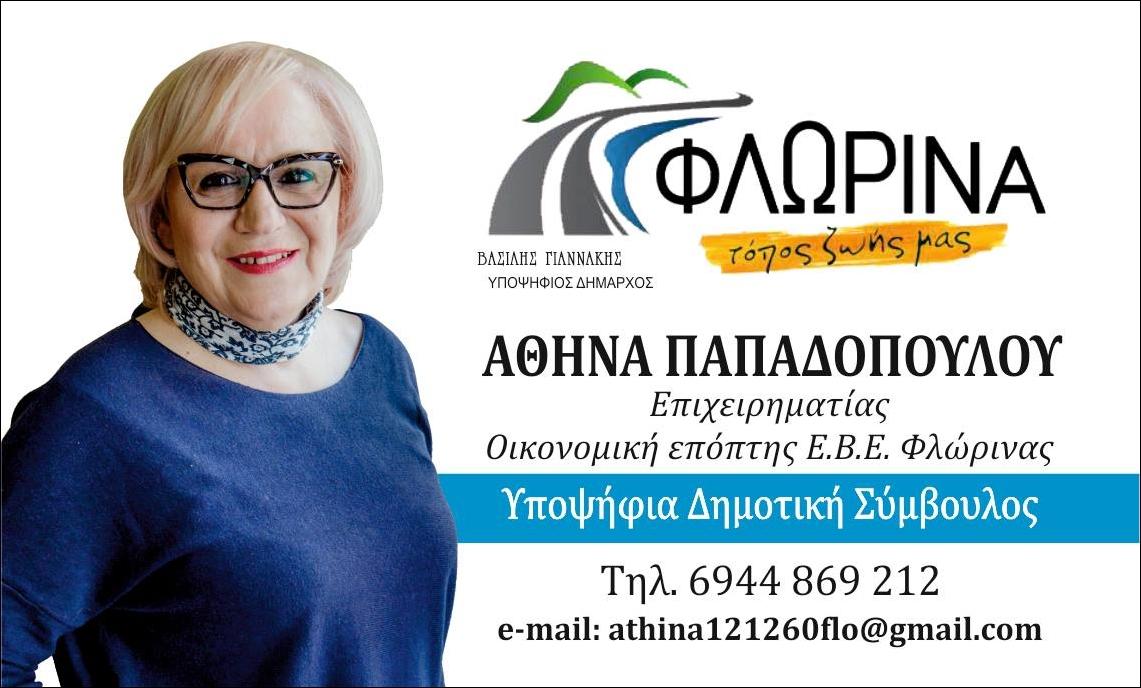 Αθηνά (Νανά) Παπαδοπούλου,