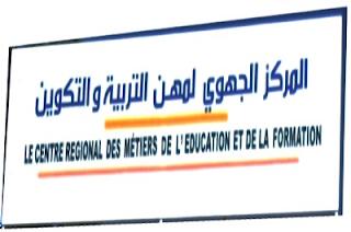 مواضيع الاختبارات الكتابية للإستعداد لولوج المراكز الجهوية لمهن التربية والتكوين دورة يوليوز 2015
