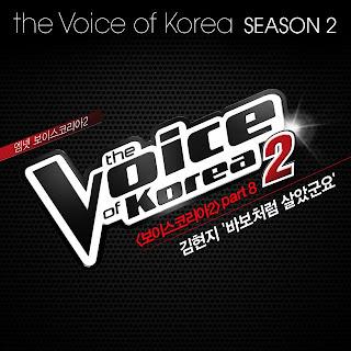 SoulQuin - 바보처럼 살았군요 The voice of korea 2 (보이스코리아 2) Part.8