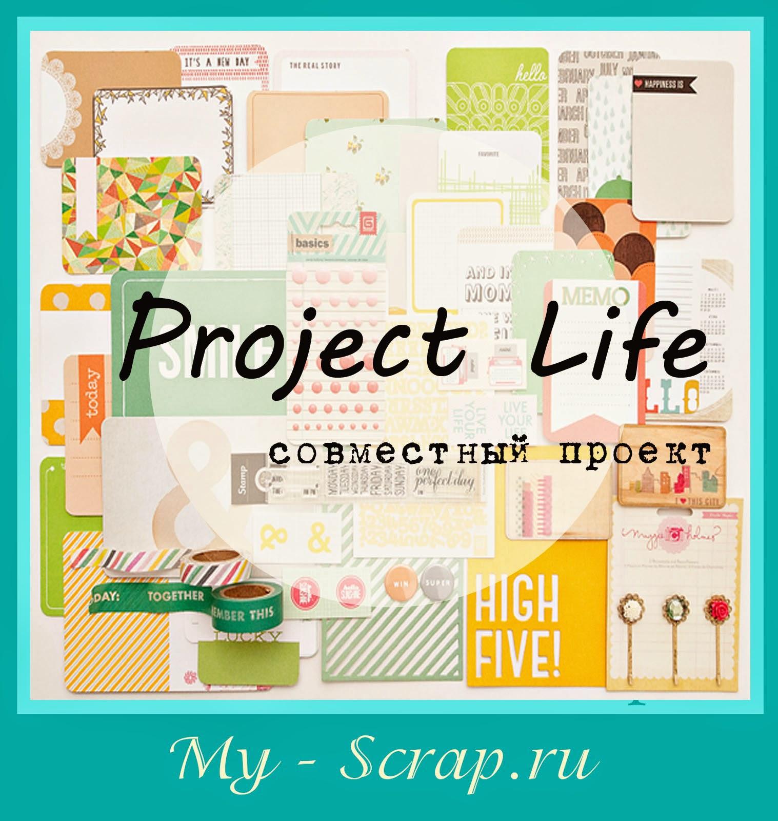 Project Life с My-scrap.Ru