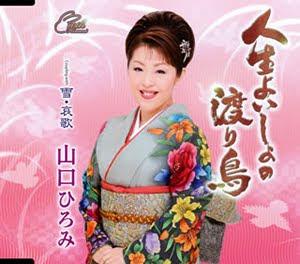 Jinsei Yoisho no Wataridori