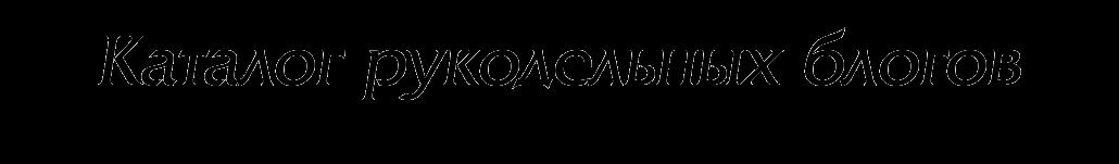 -Каталог рукодельных блогов-