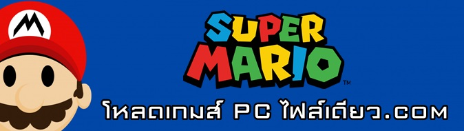 โหลดเกมส์ pc ไฟล์เดียวจบ โหลดเกมส์ pc สเปคต่ำ โหลดเกมส์ PC ลิ้งเดียวจบ โหลดเกมส์ PC ฟรี แจกเกมส์ Pc