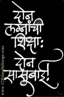 marathi garffity