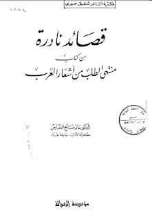 قصائد نادرة من كتاب منتهى الطلب من أشعار العرب