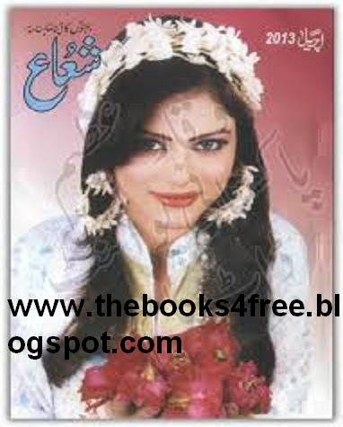 Digest April 2013 Shuaa Digest April 2013 PDF Download Reading Online