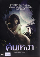 [Super Mini-HD] Loneliness Night (2009) คืนเหงา