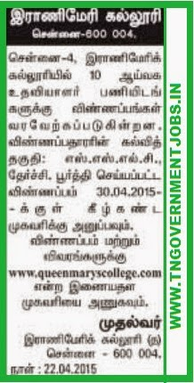 Queen Mary's College (QMC) Lab Assistant Vacancy Notification (www.tngovernmentjobs.in)