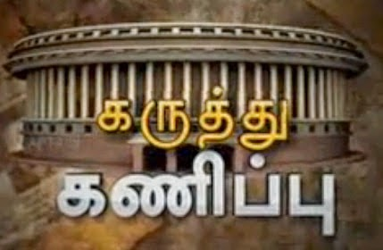 Captain TV 14 05 2014 Nigalvugal
