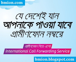 Grameenphone-International-Call-Forwarding-gp