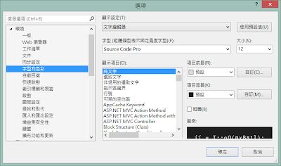 Visual Studio 2013字型與色彩設定