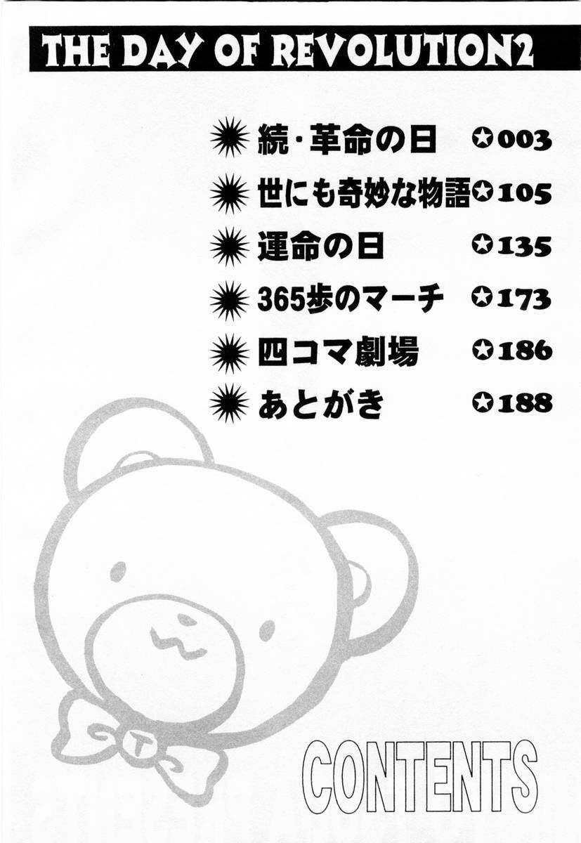 อ่านการ์ตูน Kakumei no Hi 4 ภาพที่ 7